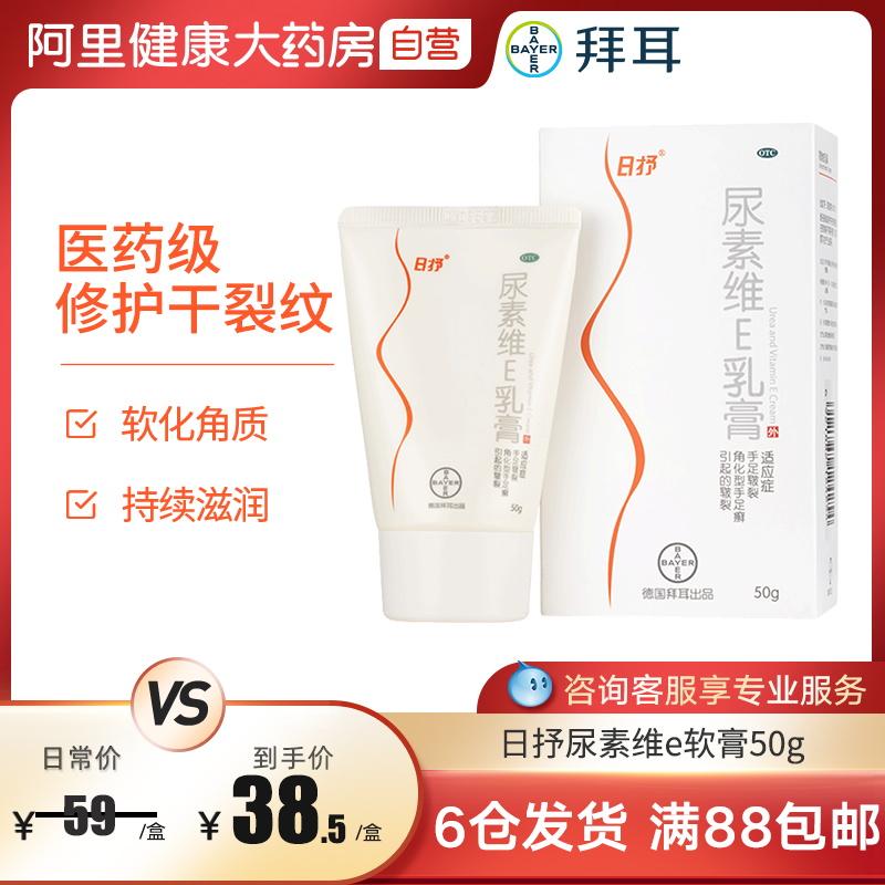 Bayer risu urea vitamin E ointment 50g vitamin E cream for repairing dry cracks, softening cutin and chapped hands and feet