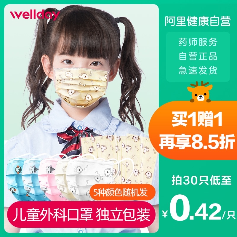 Vader medical disposable childrens medical surgical mask independent packaging, three layers of dust and germproof, special for children