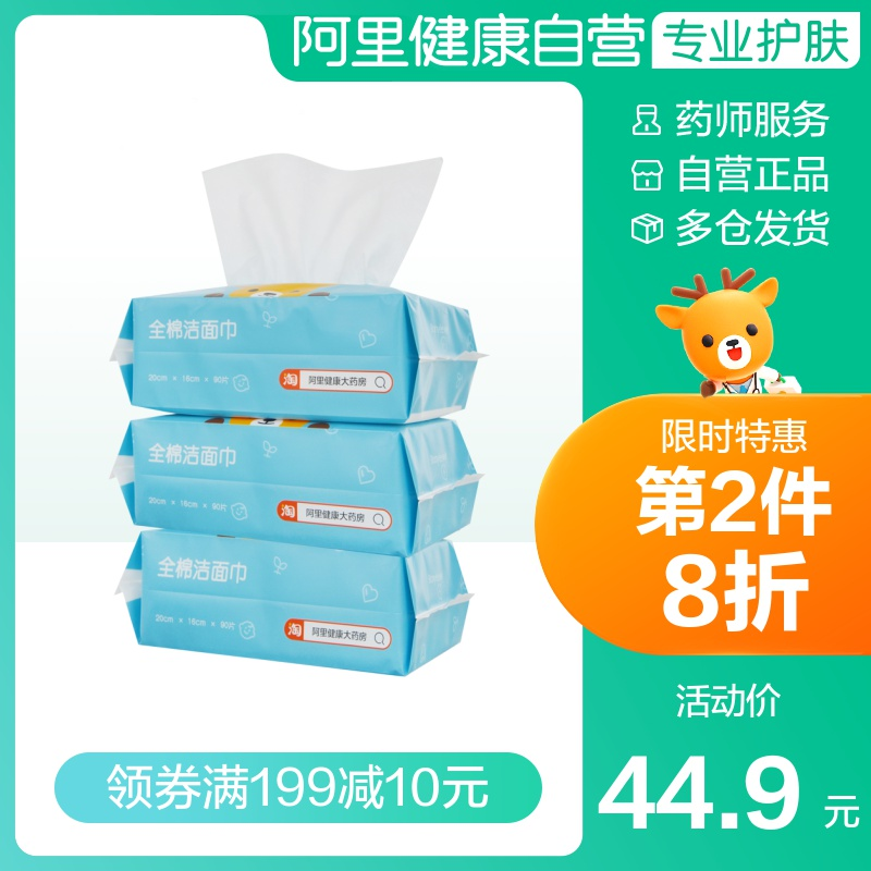 Ali health strict selection of cotton soft towel face washing and cleansing towel 3 bags of disposable beauty and makeup removal for baby girl