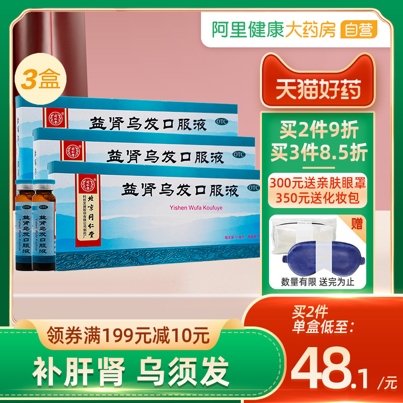 Tongrentang Yishen Wufa oral liquid (10 pieces) for tonifying liver and kidney, black hair, alopecia and early white hair