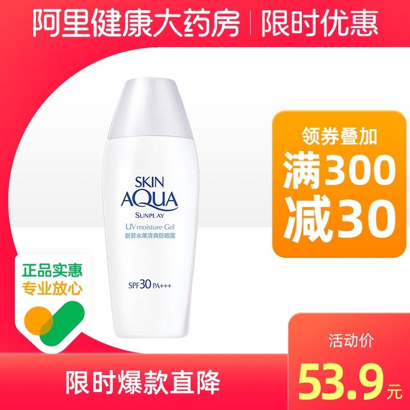 Mentholatum sprite thin refreshing sunscreen sunscreen female students face moisturizing SPF30 / PA++