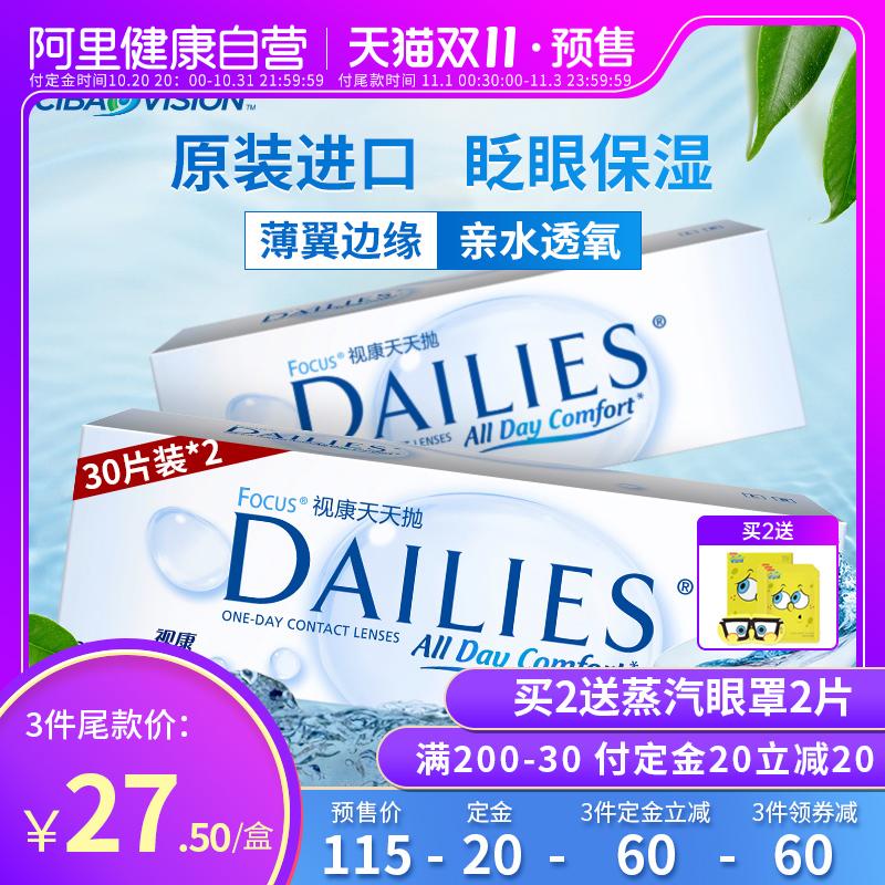 Aierkang Shikang daily throwing 30 pieces * 2 contact myopia lenses