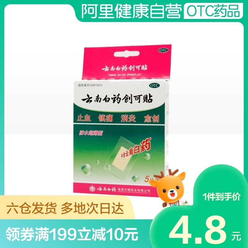 Yunnan Baiyao band aid 5 pieces / box for hemostasis and analgesia, sports trauma, anti inflammation and anti swelling