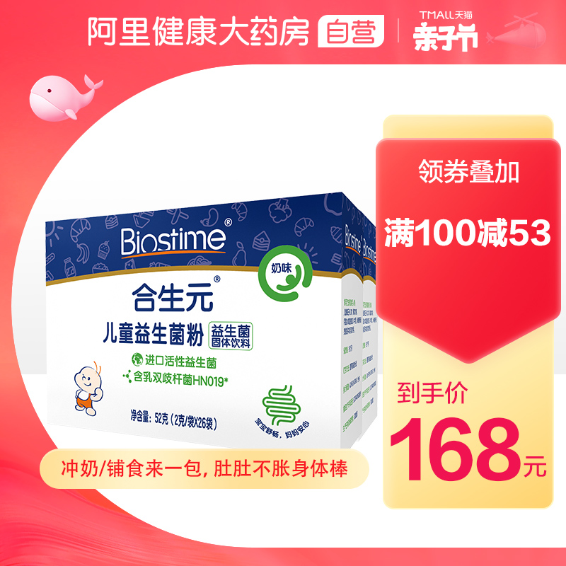 BIOSTIME/合生元益生菌(菌粉/冲剂)儿童型呵护宝宝肠道26袋*2