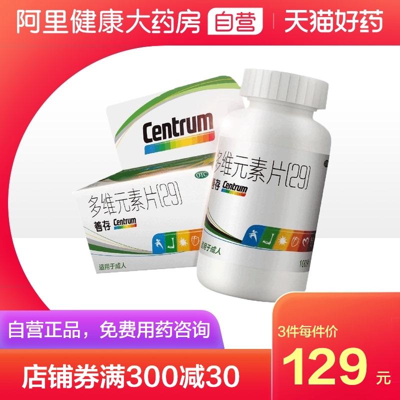 Shancun multi-dimensional element 29) 100 tablets of vitamin V C complex containing folic acid vitamin b6b1c