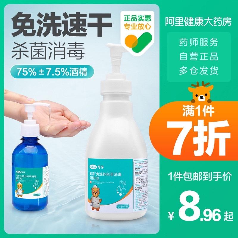 Fu Fu wash hand sanitizer disinfectant gel 75% portable child vial 60g alcohol disinfectant solution
