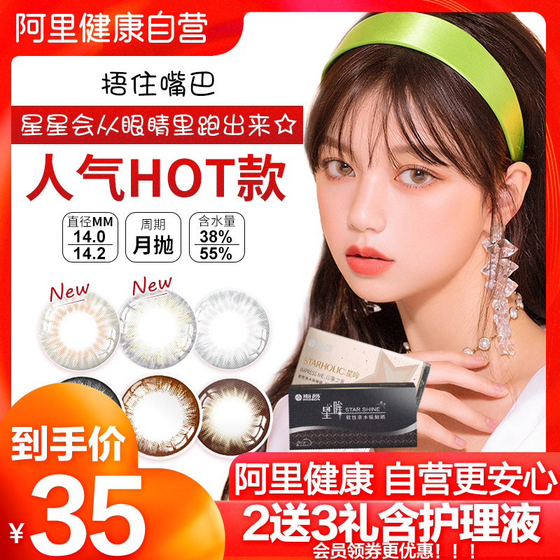 Haichang Meitong girl moon throw 2-piece star eye color contact lens size diameter mixed blood students natural brown