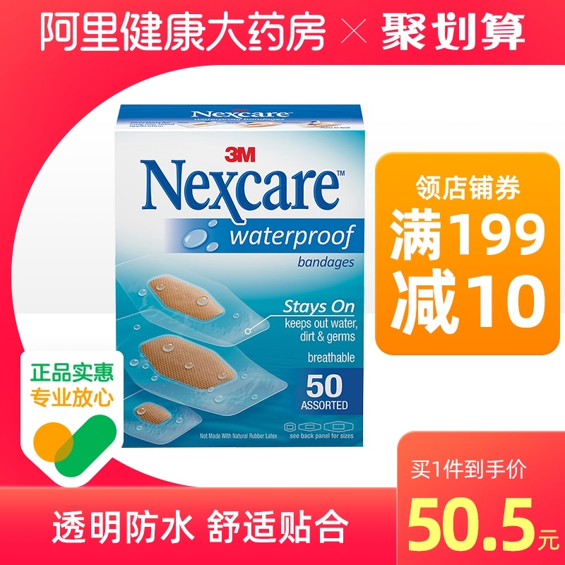 3M band aid waterproof band aid transparent OK bandage 50 pieces anti abrasion foot breathable children adult medical patch heel