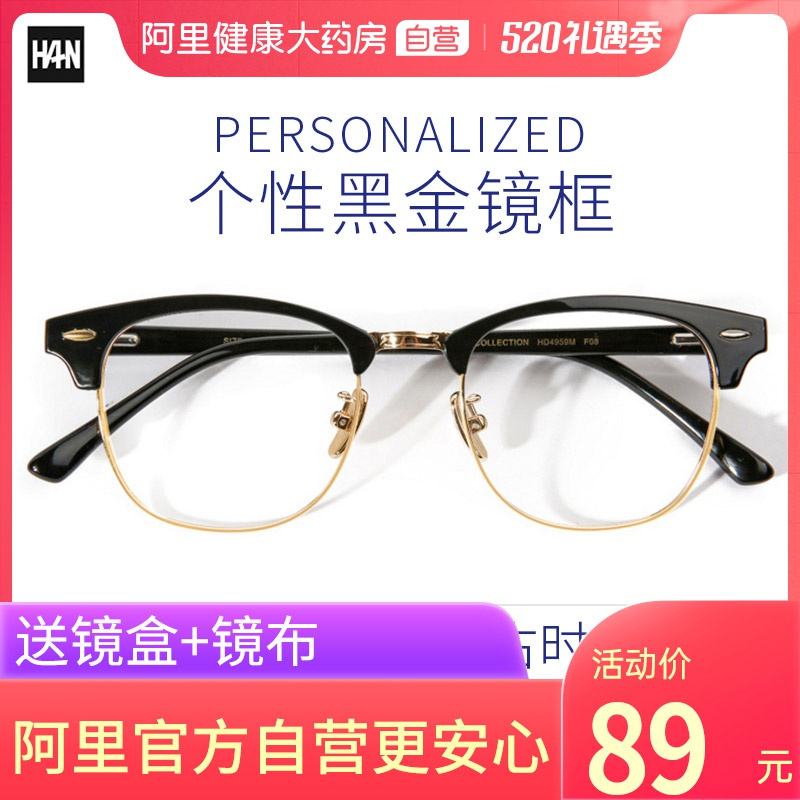 Han anti radiation anti blue light glasses frame office computer mobile phone relieve eye fatigue flat light goggles