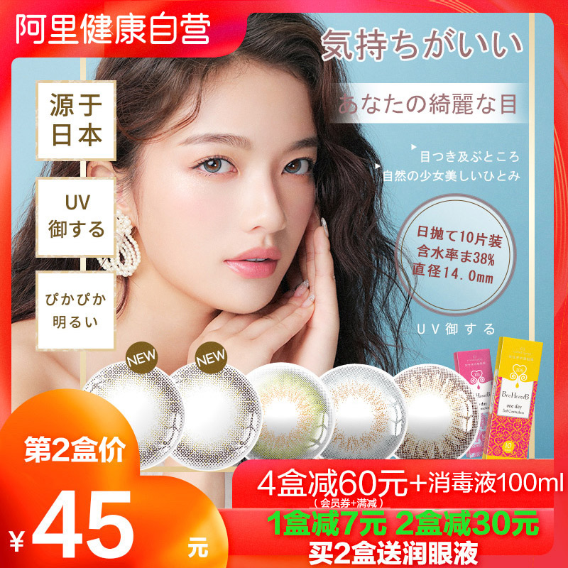 Li Jiaqi recommends beeeartb Japan Meitong daily throw 10 pieces of contact lenses with large and small diameter