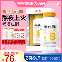 Buy 1 hair of 3 Yangshengtang Brand B vitamin B tablet vbb2b6b12vb, stay up late, authentic product with melatonin