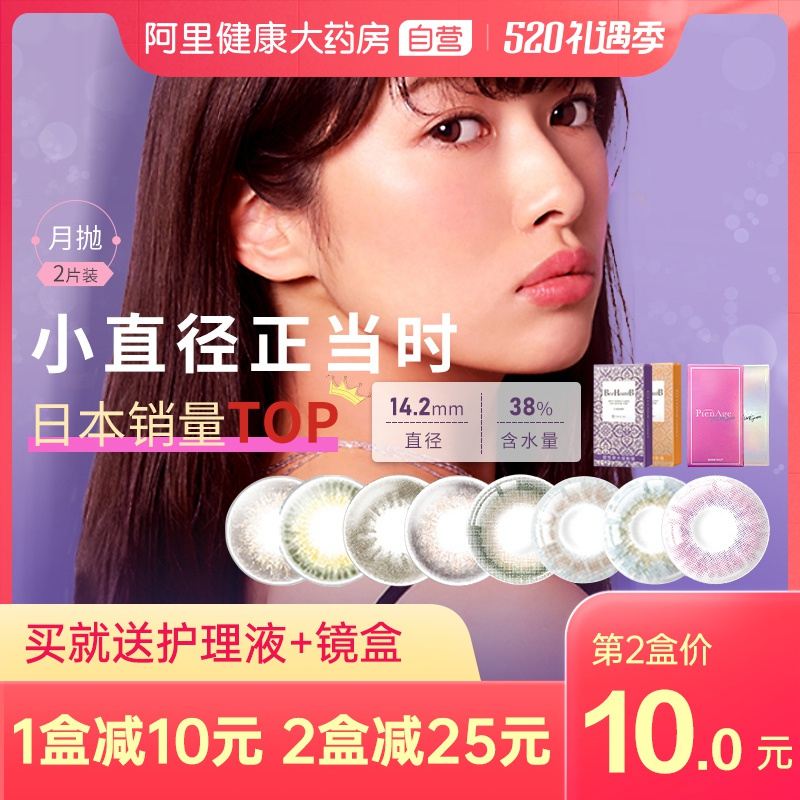 Japan beehartb Meitong yuebo 2-piece contact lens size and diameter natural hybrid net hongmixinyan