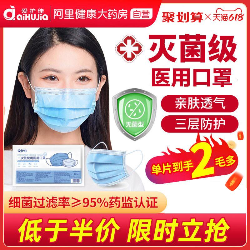 爱护佳医用口罩一次性医疗口罩三层医护专用成人口罩透气防尘