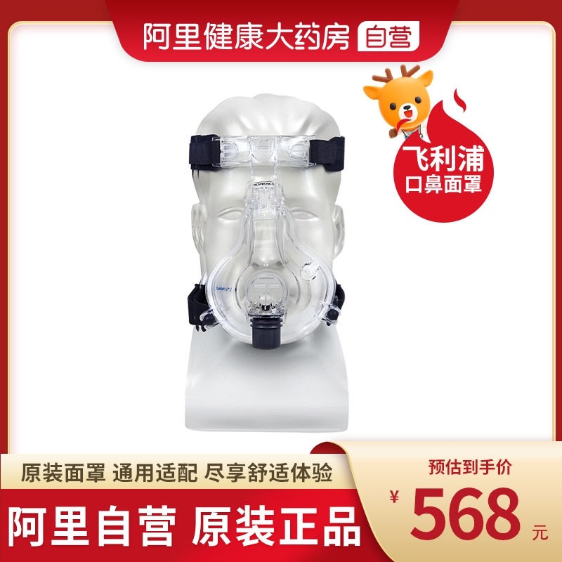 Philips Weikang comfort fulll 2 generation white silica gel ventilator general face mask and nose mask machine accessories