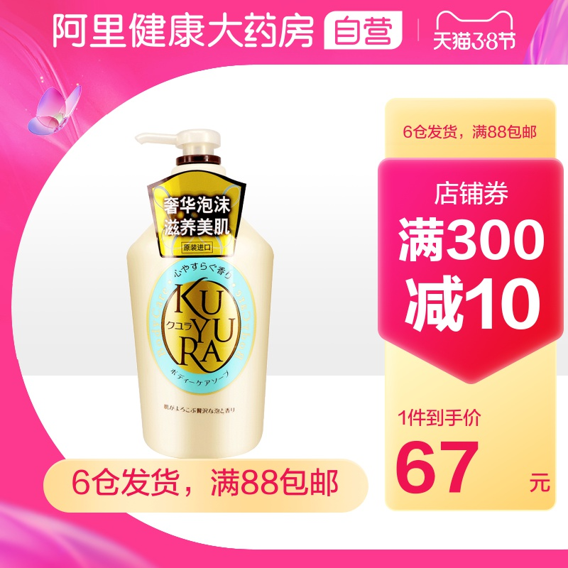 Shiseido cosy body wash 550ml, imported from Japan