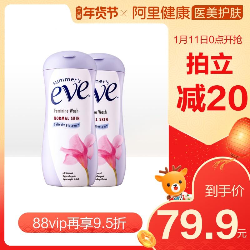 夏依eve美国进口女性私处日常护理液 花香型洗液237ml*2弱酸配方优惠券