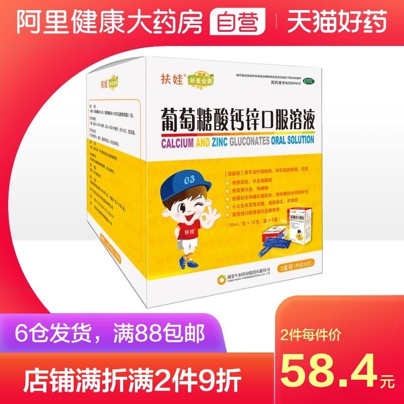 扶娃葡萄糖酸钙锌口服液10ml*36支儿童补钙补锌改善食欲口溶液
