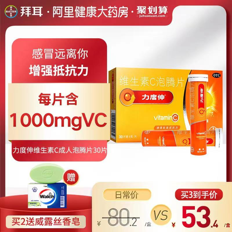 30 Bayer vitamin C effervescent tablets with orange flavor to enhance resistance and supplement vitamin C to prevent cold
