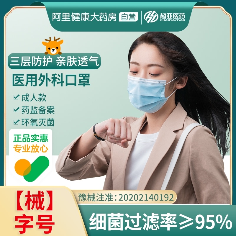 Super sub medical surgical mask adult disposable mask dustproof and breathable three-layer protection medical care