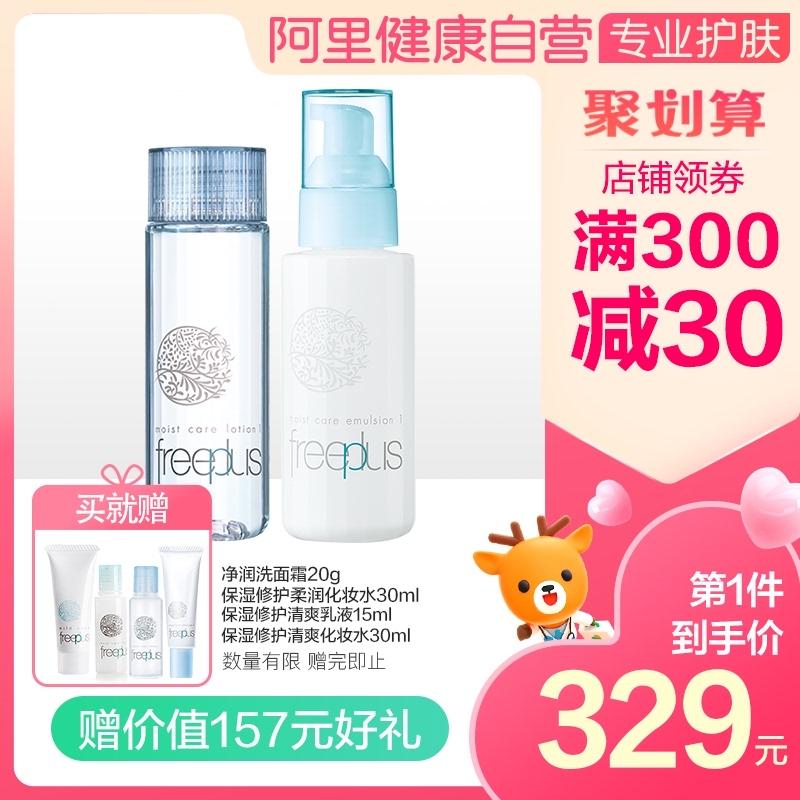 Freeplus Freeplus moisturizing and repairing lotion emulsion set combination moisturizing repair gentle comfort