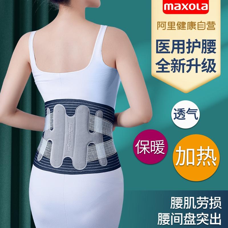 Belt protection medical lumbar disc herniation lumbar muscle strain relief device self heating warm waist support waist female