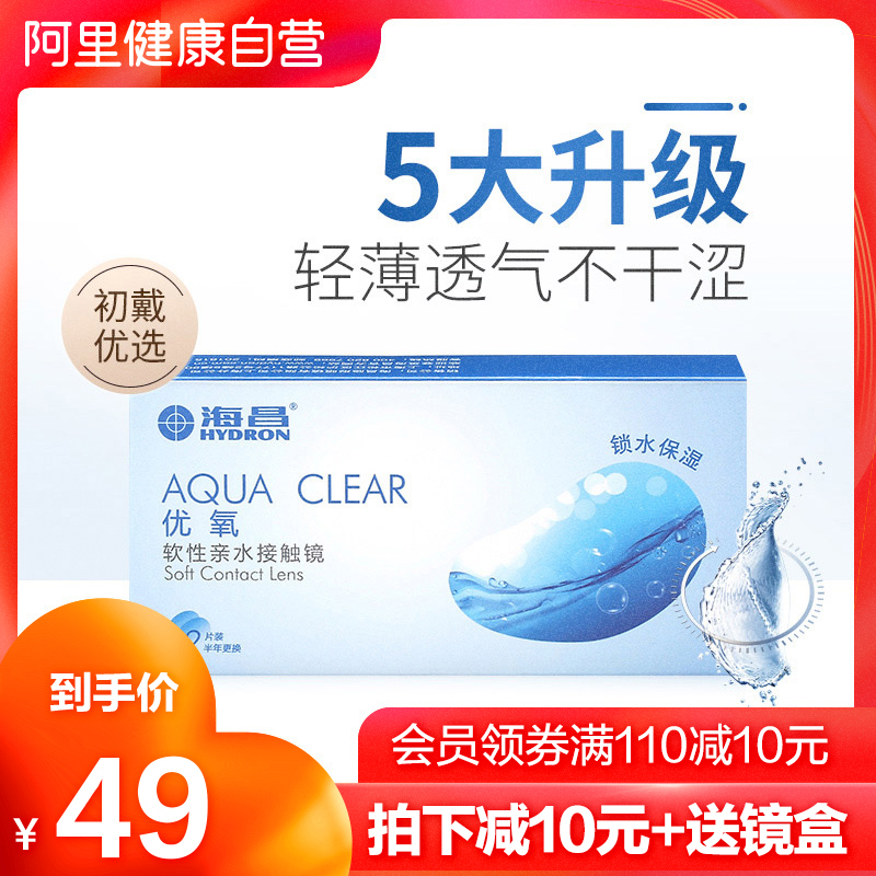 Haichang shortsighted contact lenses: 2 pieces in half a year