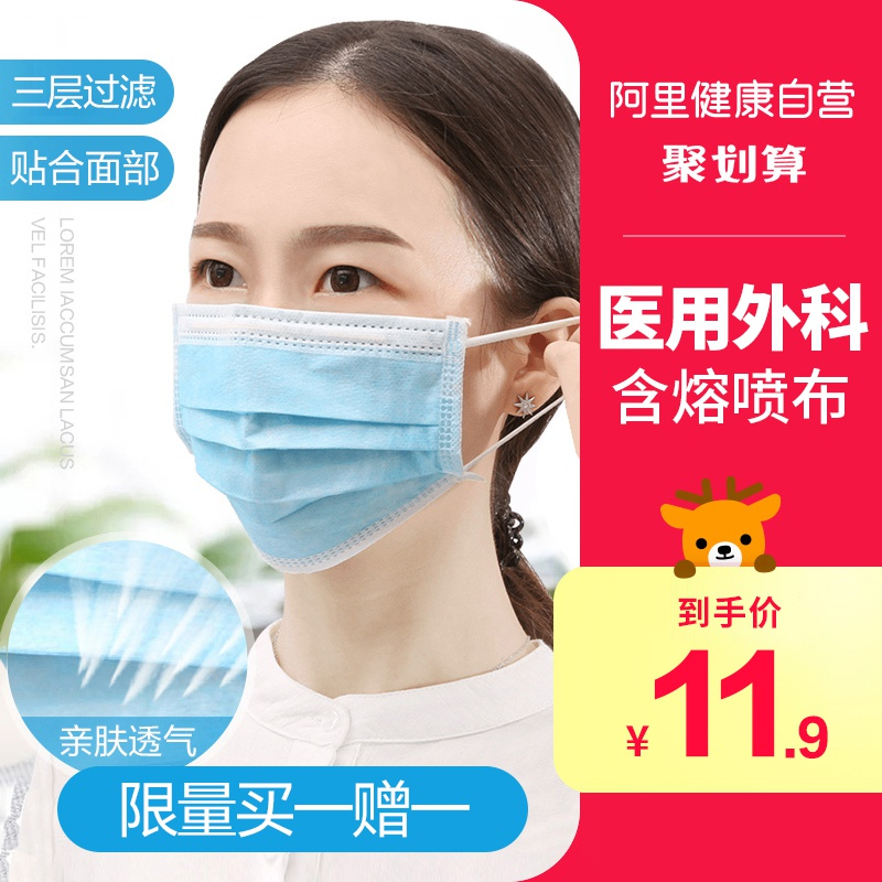 Kefu disposable medical surgical mask dust-proof and breathable adult three-layer protective medical mask doctors and nurses