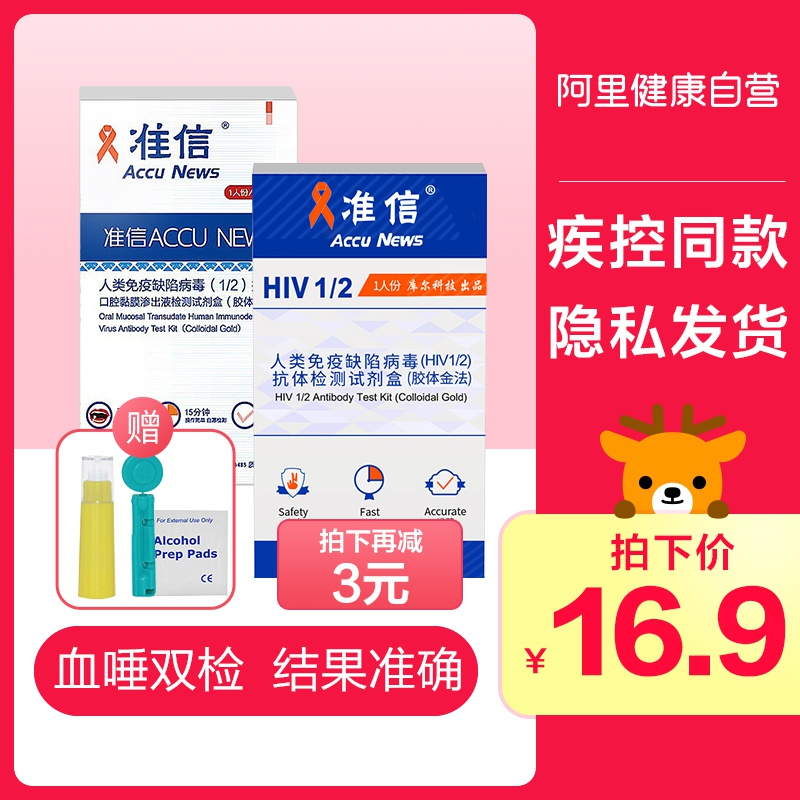 Zhunxin HIV test paper HIV test fourth generation medical household blood saliva test paper blocking