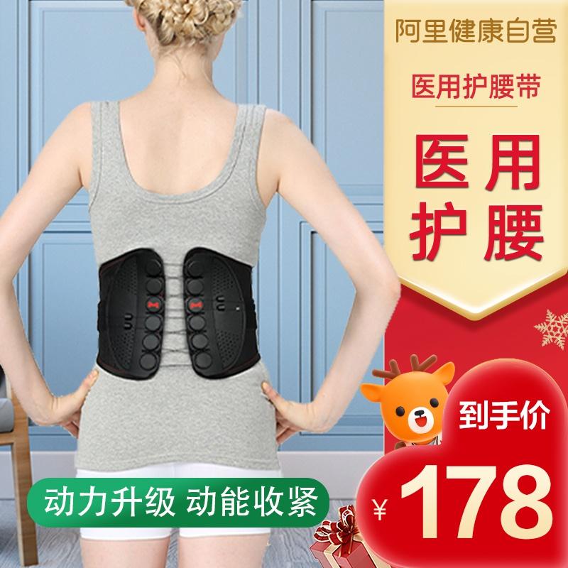 迈德来护腰带腰椎间盘腰间盘突出牵引器腰肌劳损医用腰围男女腰托