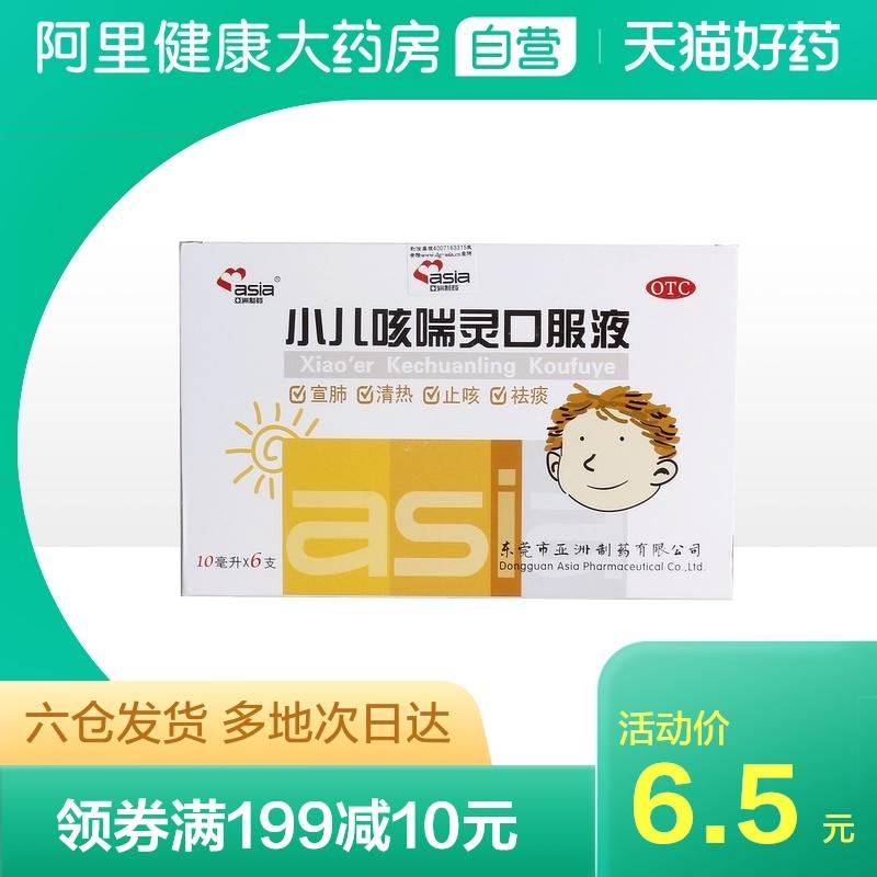 Asia / Asia Pharmaceutical Xiaoer Kechuanling oral liquid 10ml * 6 / box