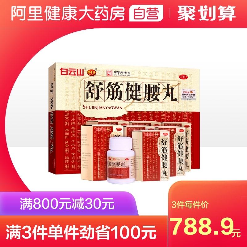 [courtesy] Chen Liji Shujin Jianyao pill Baiyunshan rheumatism dehumidification, activating collaterals and relieving pain medicine for lumbar disc herniation