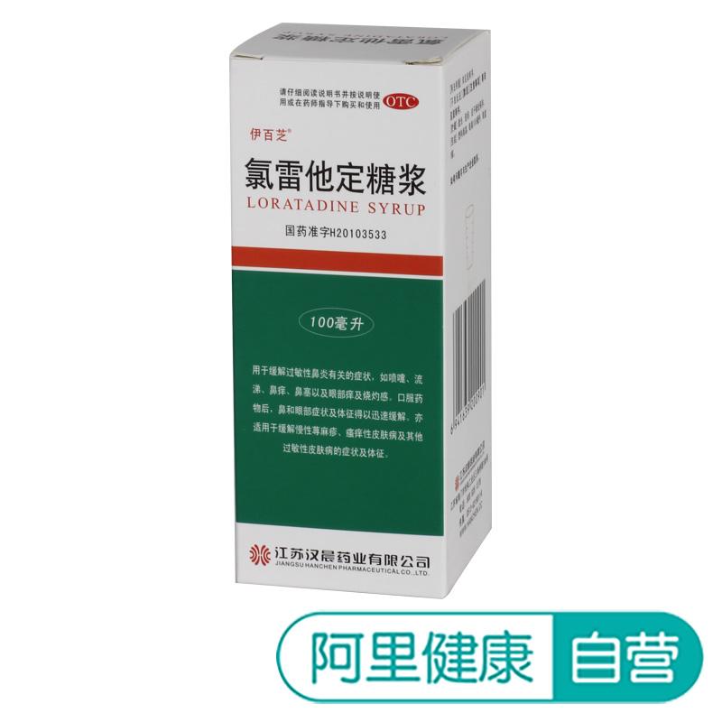 伊百芝塩素雷他定のシロップ100 ml*1本/箱のアレルギー性鼻炎の目のかゆみ、鼻づまりの皮膚のかゆみ