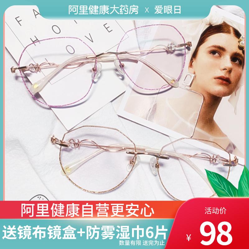 HAN防蓝光眼镜框钻石切边无框镶边眼睛大脸显瘦颜值平光护目眼镜