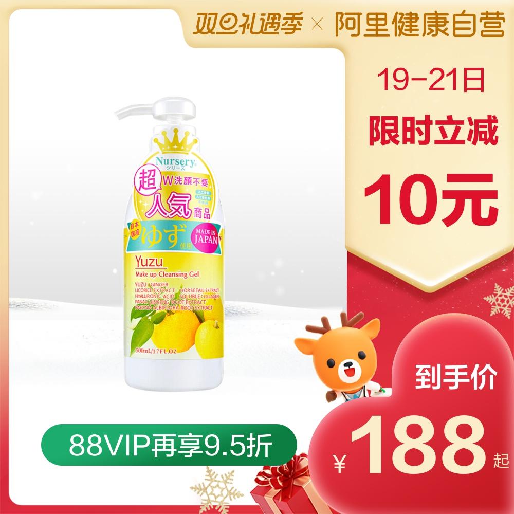 娜斯丽nursery柚子卸妆乳洁面啫喱脸部温和清洁无刺激学生女500ml