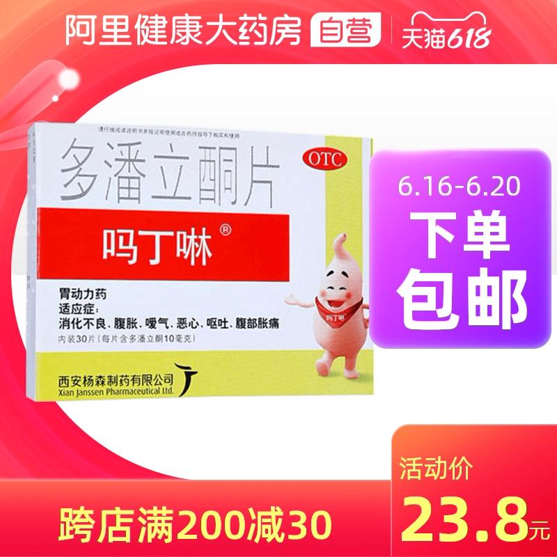 吗丁啉多潘立酮片30片胀气消化不良呕吐胃动力腹胀腹痛健胃消食片