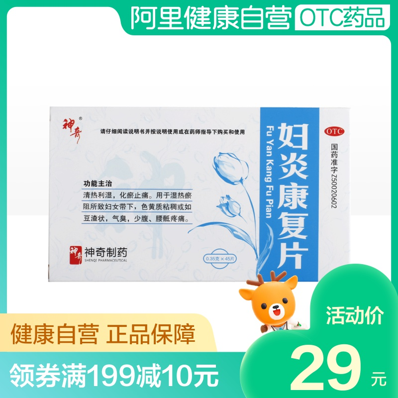 Magic Fuyan Kangfu tablet 0.35g * 45 tablets / box color yellow sticky women with lower lumbosacral pain