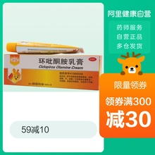 Cyclopyrazolamide Cream 1%*15g*1 Branch/Box Gray Nail Skin Fungus Infection with Tinea Hand, Foot, Tinea Corpus and Tinea Femoris