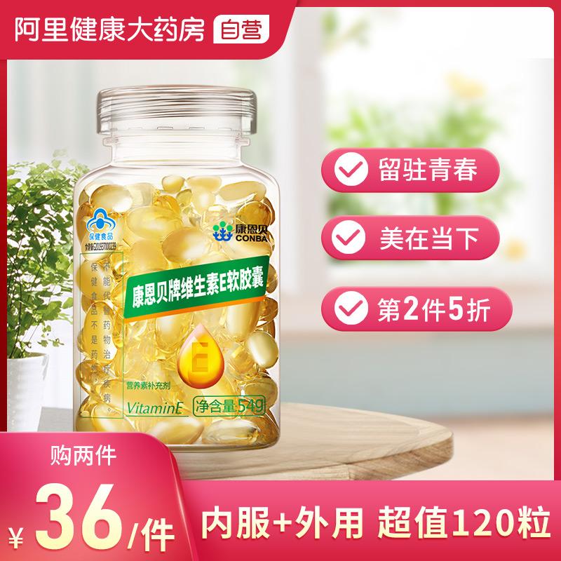 Kangenbei vitamin E soft capsule ve oil for external use on face