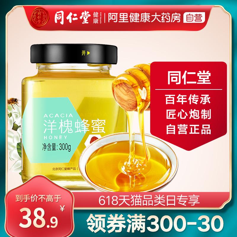 北京の同仁堂のアカシアの蜂蜜のガラスの瓶の300 gは添加していません。
