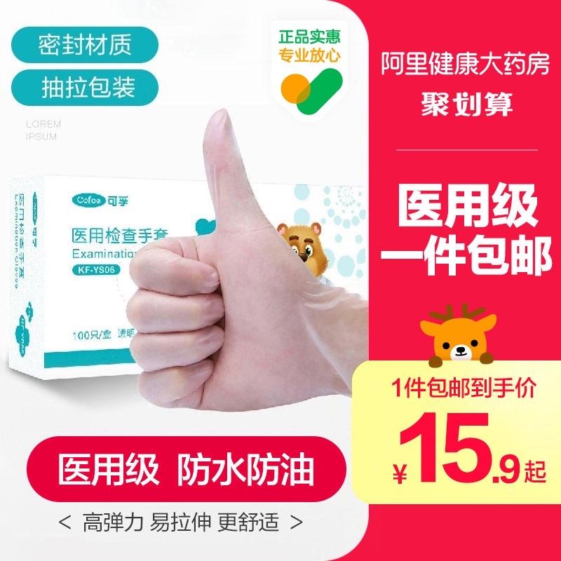 Kefu medical gloves disposable household kitchen dishwashing gloves medical mens and womens protective PVC gloves 100