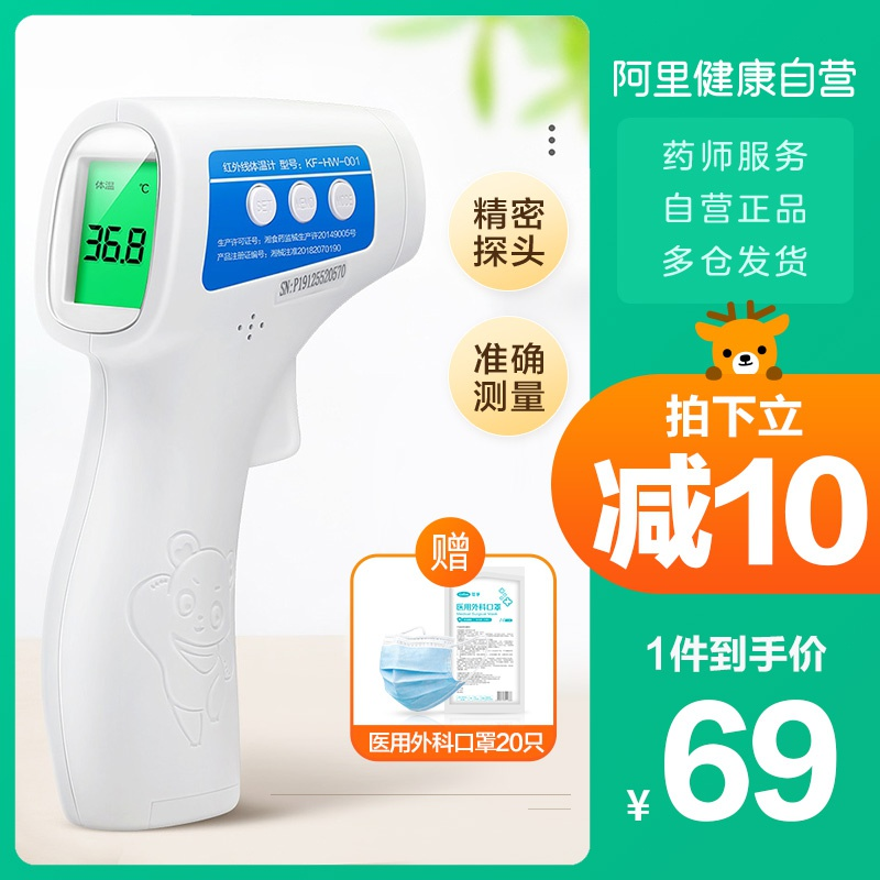 Forehead temperature gun temperature measurement medical special household thermometer medical baby high precision temperature detector