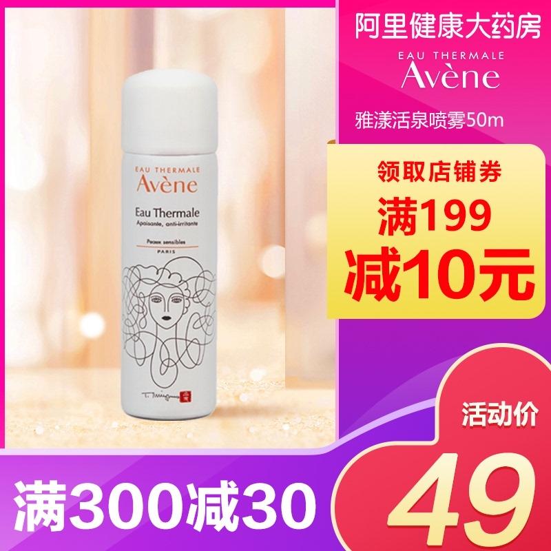 Avene/ Avene comfort conditioning spray 50ml toner toner replenishing water, relieving sensitive muscle moisturizing small spray