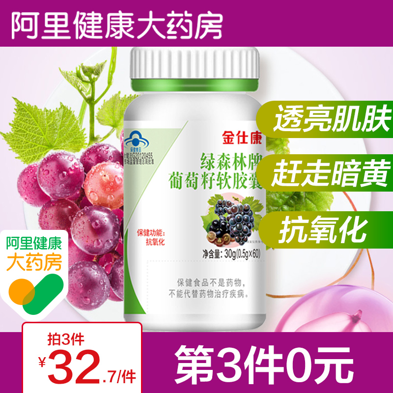 30 yuan for the third one] 60 capsules of Jinshikang lvlinlin grape seed soft capsule for health protection, antioxidation and skin lightening