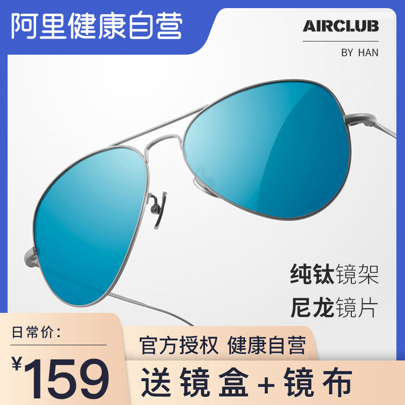 Han big face toad glasses pure titanium Nylon high definition Sunglasses texture anti ultraviolet special sunglasses for driving and vacation