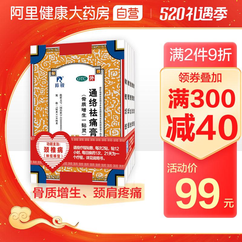 5 boxes of Lingrui Tongluo Qutong plaster guzengshengyitieling rheumatoid arthritis Huoxue Tongluo waist shoulder analgesic plaster