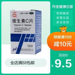 华南牌维生素C片100毫克*100片预防治疗紫癜维生素C缺乏辅助治疗品牌