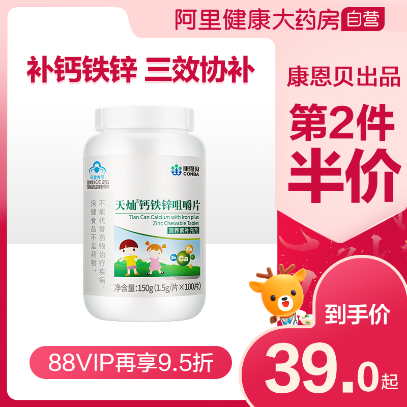 Kangenbei calcium iron zinc tmall genuine childrens calcium supplement tablets calcium carbonate youth students build growth products