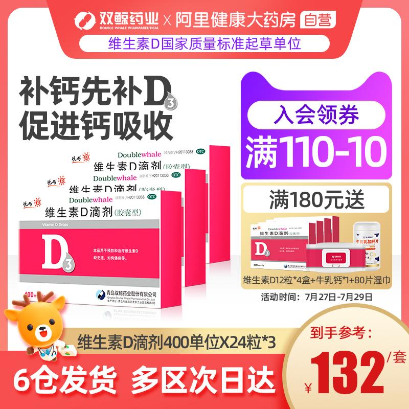 3箱:悦而ビタミンD滴り剤24粒vd维D子供補完カルシウム成長発育不良くる病予防