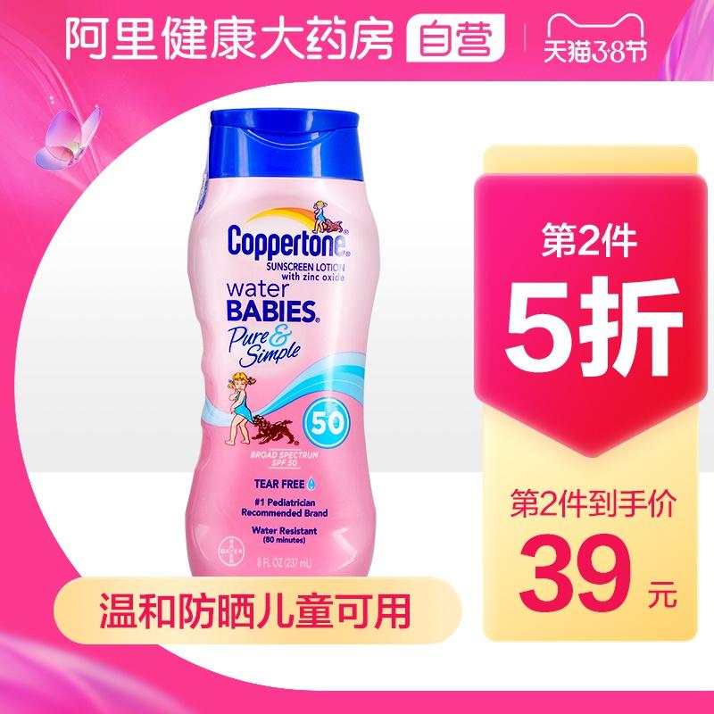 Coppertone / Shuibao American komeitong Shuibao childrens sunscreen spf50 + 237g