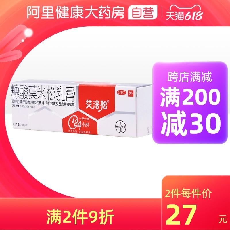 拜耳艾洛松软膏糠酸莫米松10g支成人湿疹神经性皮炎皮肤瘙痒症药